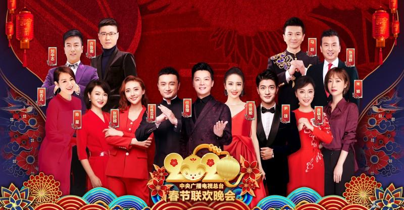 《2020年春节联欢晚会》主持人以老_总台-北京-广播电视-