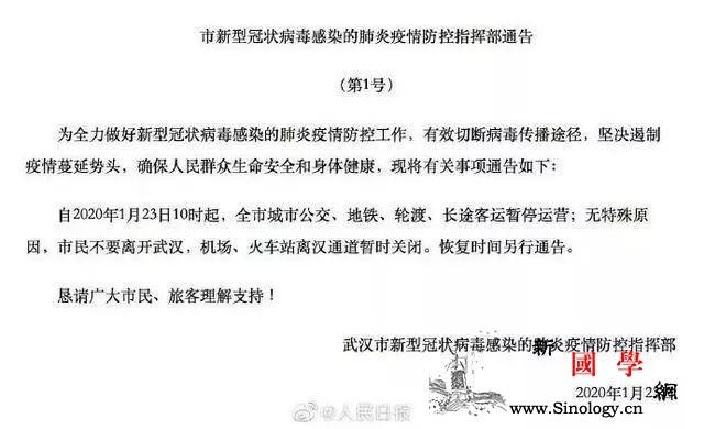 民航局再发紧急通知:削减涉武汉航班、_冠状-民航局-武汉-