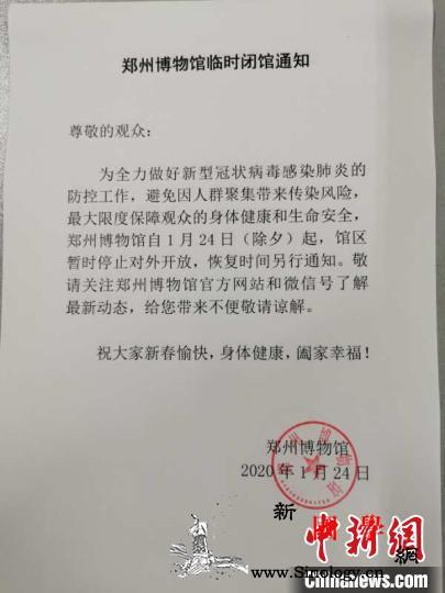 防控疫情春节期间河南多地文博场馆闭馆_郑州-河南-冠状-