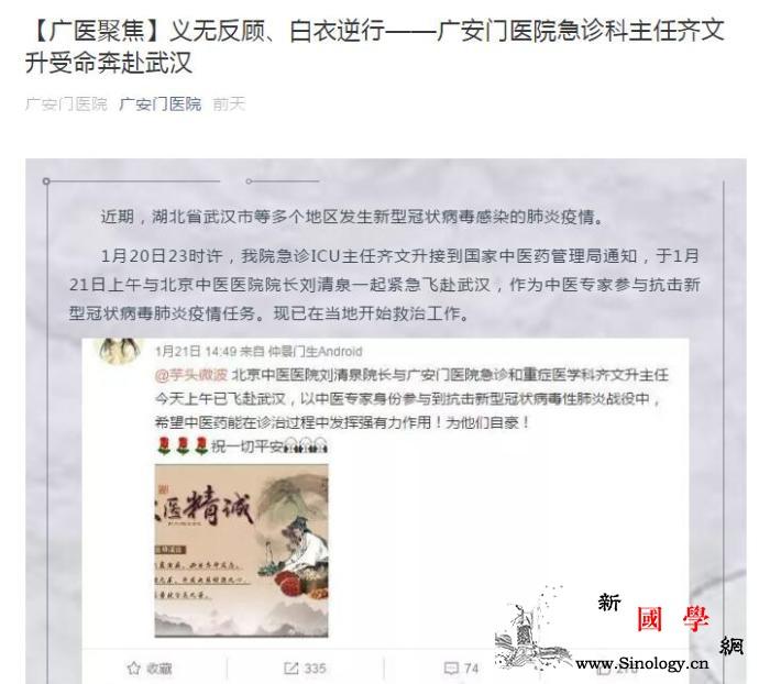 """""""逆行者""""奔向疫区中国多地医生春节前_医疗队-湖北-冠状-"""