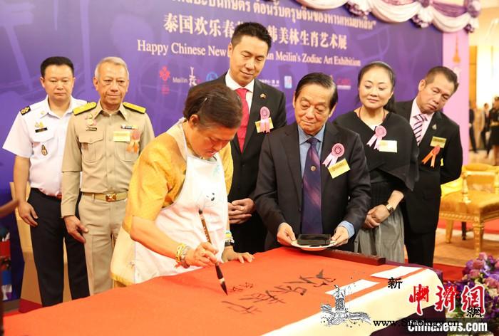 泰国诗琳通公主参观韩美林生肖艺术展用_暹罗-曼谷-泰国-