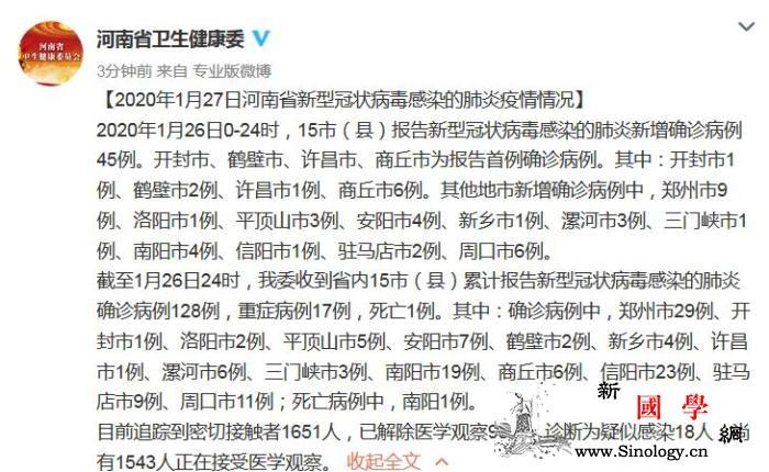26日河南新型冠状病dupoison_冠状-许昌市-鹤壁市-