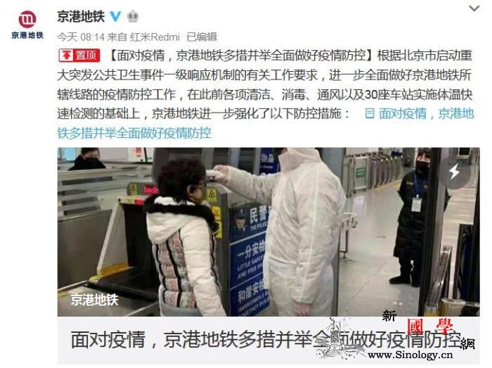 京港地铁:乘客进站及乘坐地铁时须佩戴_口罩-测温-乘客-