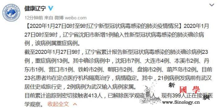 辽宁沈阳新增1例新型冠状病dupoi_冠状-沈阳市-辽宁省-
