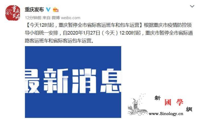 重庆:27日12时起暂停全市省际道路_重庆市-包车-班车-