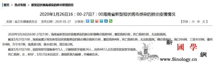 海南新型冠状病dupoison感染的_冠状-海南省-临高县-