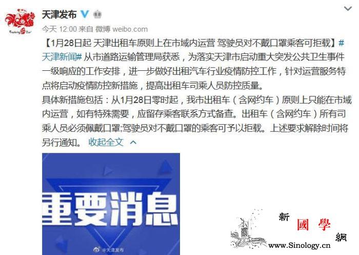 天津:28日起出租车对不戴口罩的乘_截图-乘客-出租车-