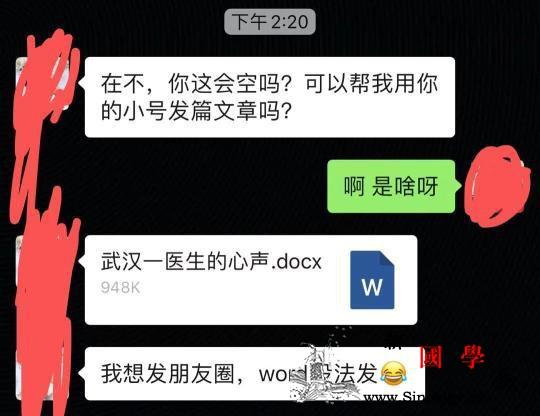 武汉协和医院医生心声:停止恐慌!_协和医院-武汉-恐慌-