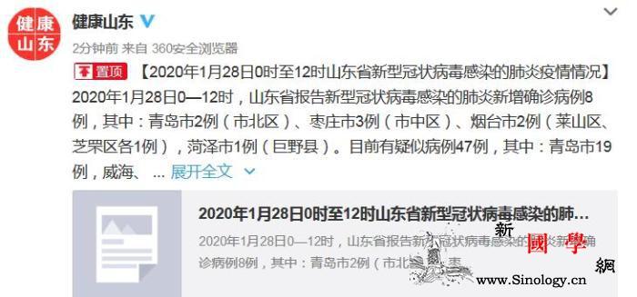 山东新型冠状病dupoison感染的_巨野县-冠状-菏泽市-
