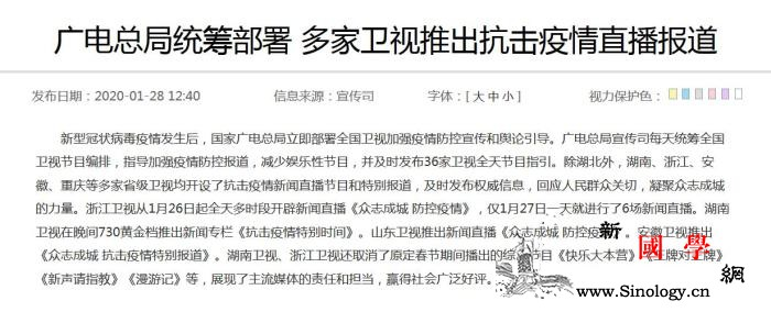 广电总局统筹全国卫视节目编排加强疫情_广电总局-疫情-统筹-
