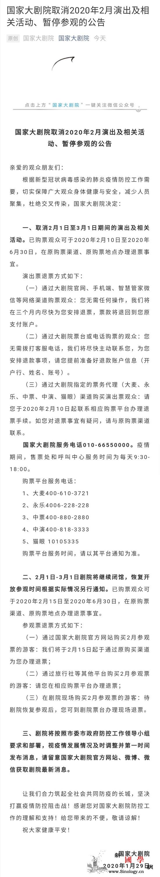 国家大剧院发布公告:取消2月演出及相_画中画-冠状-日剧-