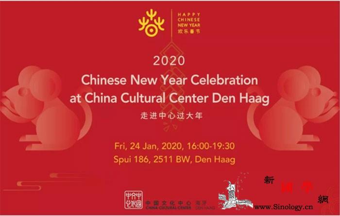中荷友好家庭走进海牙中国文化中心过大_海牙-甘肃省-荷兰-文化中心-