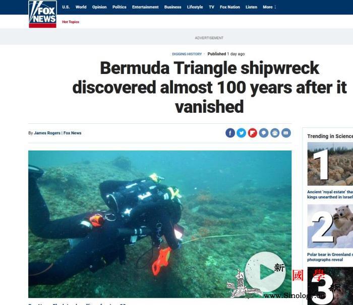 沉船的秘密:95年前失踪船只在百慕大_奥古斯丁-美国-佛罗里达州-