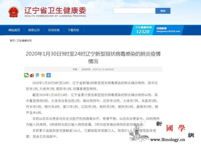 辽宁省新增4例新型冠状病dupois_朝阳市-冠状-辽宁省-