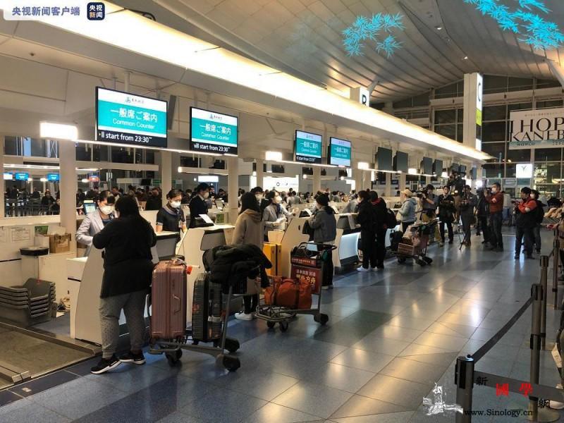 一百多名受疫情影响滞留日本的中国湖北_湖北-包机-日本-