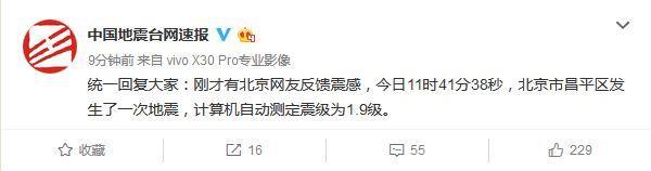 北京昌平区发生地震计算机自动测定震级_昌平区-震级-台网-