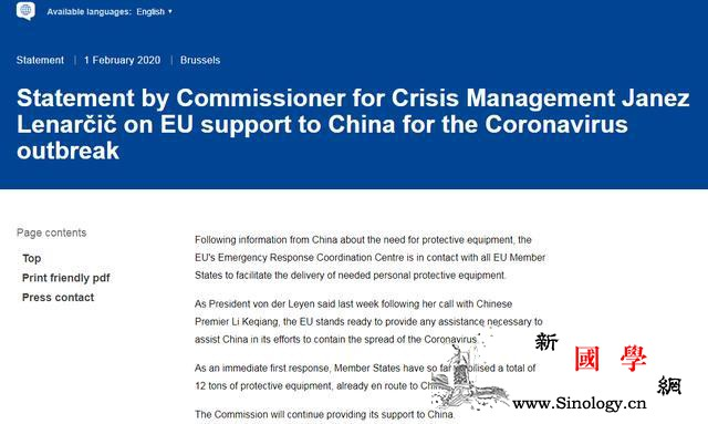 欧盟:12吨疫情防控急需物资已在路上_画中画-冠状-欧盟-