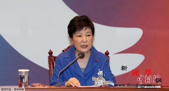 朴槿惠迎69岁生日3000名粉丝监狱_拘留所-韩国-国会-