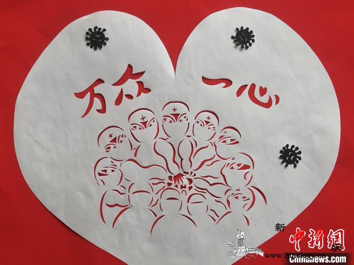 浙江衢州:小小非遗人剪纸话防疫_衢州-剪纸-抗击-疫情-