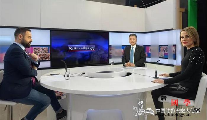 驻黎巴嫩大使做客黎巴嫩OTV电视台_黎巴嫩-疫情-防控-王克-