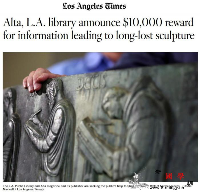图书馆雕像遗失约50年美洛杉矶悬赏1_文士-雷诺-洛杉矶-