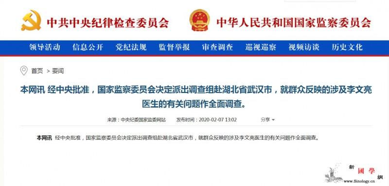 国家监察委员会:全面调查涉及李文亮医_武汉市-湖北省-画中画-