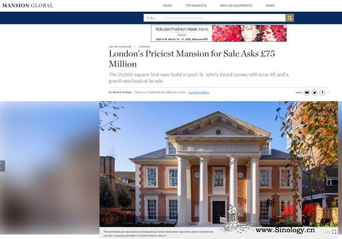 英国首都最贵别墅出炉:古典风格售价7_英国-圣约翰-英镑-