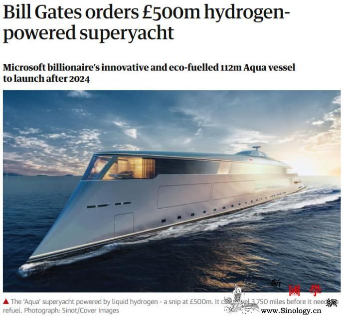 斥资6.45亿美元!比尔·盖茨成首位_博鳌-盖茨-斥资-