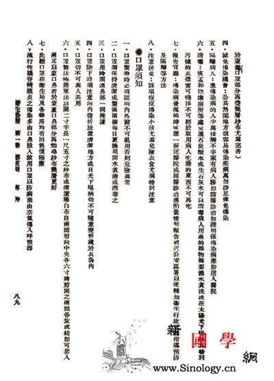 孔子探病也隔窗——历史上疫情隔离那些_承德-孔子-王公-