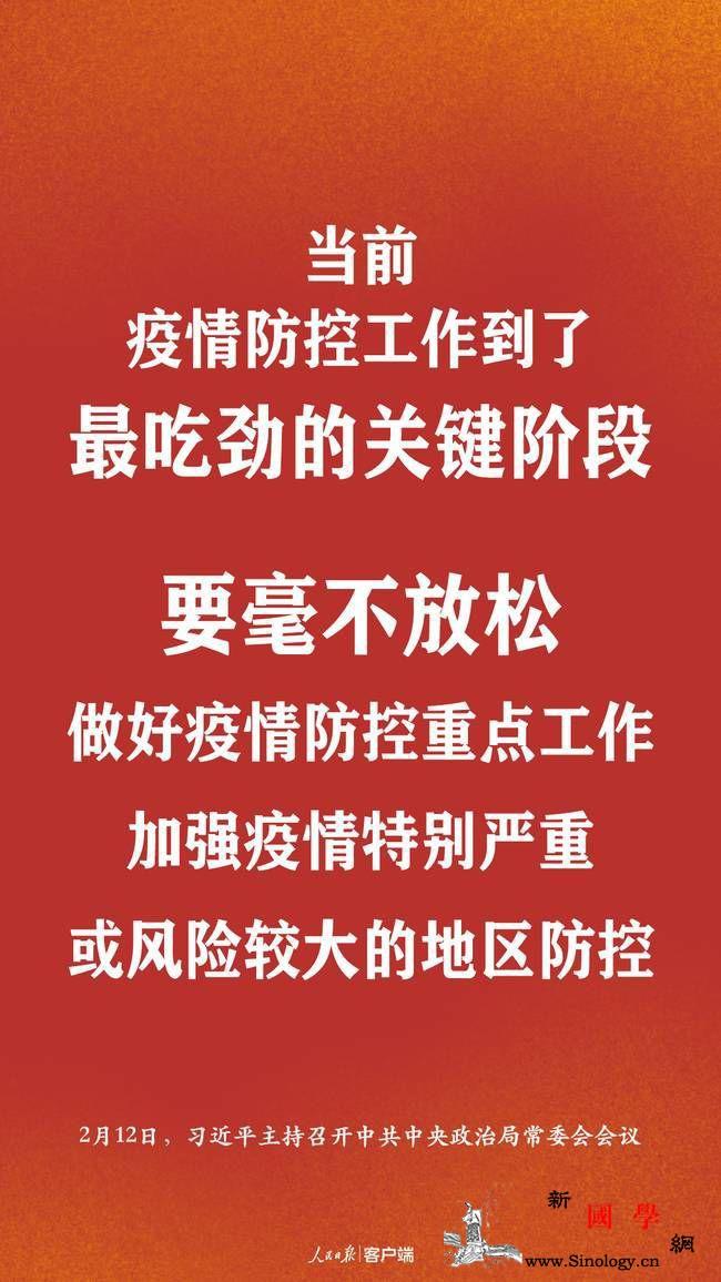 最吃劲的关键阶段中央作出最新部署_吃劲-策划-部署-