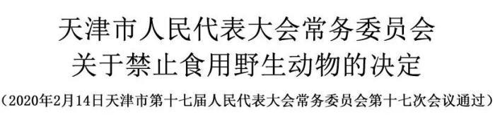 天津市人大常委会通过关于禁止食用野生_野生动物-违法行为-食用-