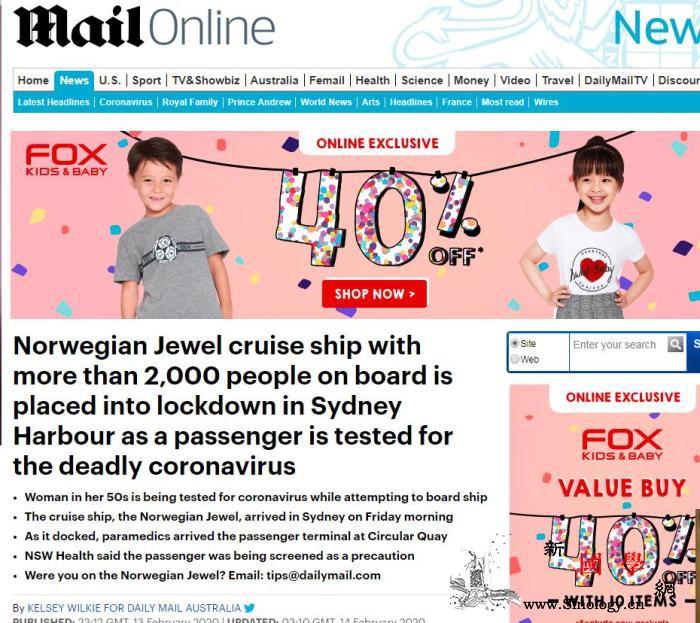 一邮轮因有乘客疑似患新冠肺炎被封锁?_悉尼-邮轮-乘客-