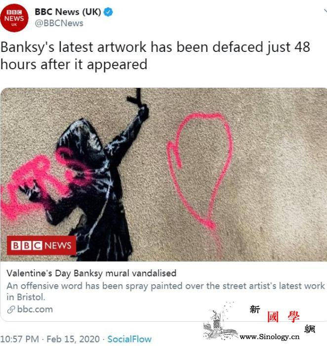 班克西情人节画作空降街头2天后遭到_英国-斯托-涂鸦-