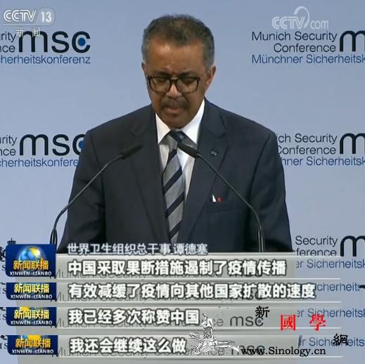 世卫:中国为全球控制疫情赢得时间_东盟-抗击-疫情-