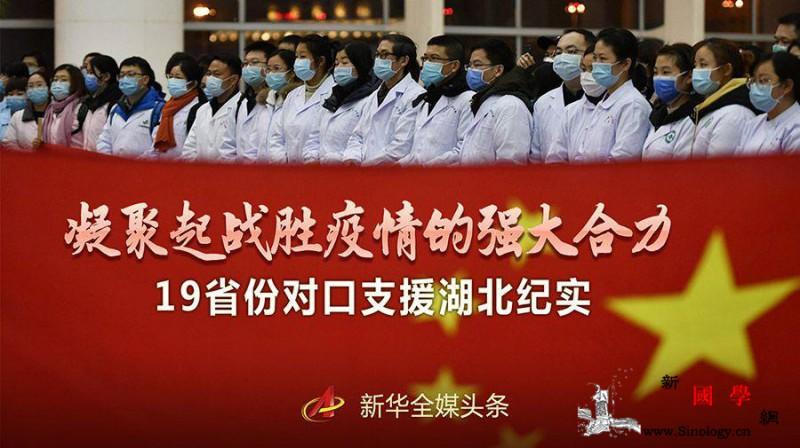 凝聚起战胜疫情的强大合力——19省份_黄冈-医疗队-湖北-