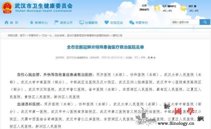 武汉公布全市非新冠肺炎特殊患者医疗救_协和医院-武汉市-救治-