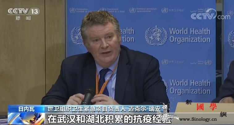 世卫组织:中国卫生系统付出极大努力有_疫情-世卫-卫生系统-