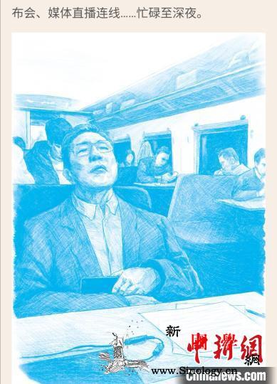 写给小读者的电子版《钟南山:生命的卫_华罗庚-南山-出版社-