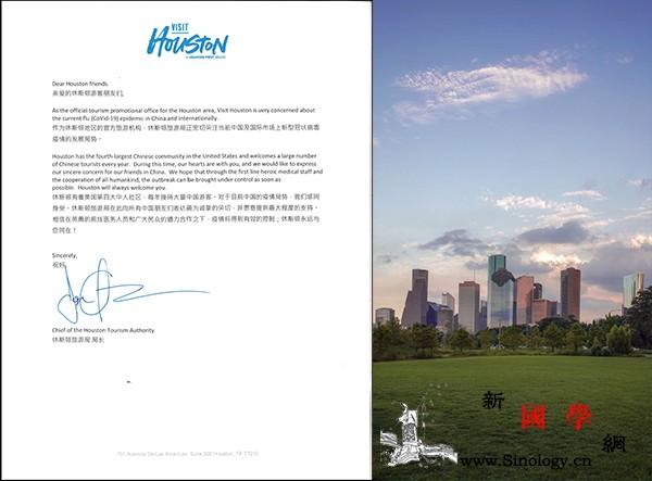 休斯敦旅游局声援中国抗击疫情_休斯敦-乔治-旅游局-抗击-