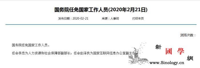 李忠任人社部副部长赵泽良任国家网信办_互联网-画中画-副主任-
