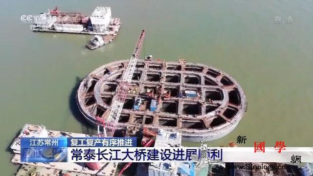 多地重点工程建设项目复工复产有序推进_长江大桥-复工-北京-