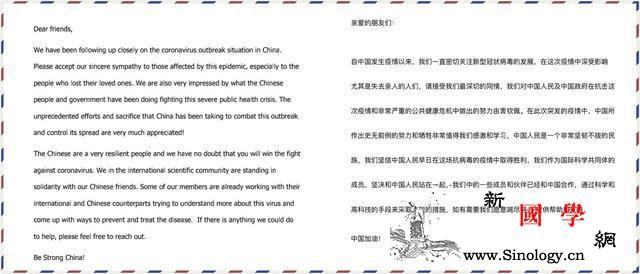 海外顶尖科学家联名公开信:相信中国人_疫情-院士-斯托-