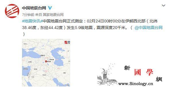 伊朗西北部发生5.9级地震深度20千_震级-台网-经度-