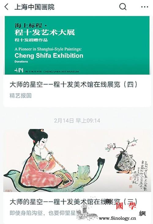 沪上美术馆线上笔墨香_教育活动-上海市-线上-美术馆-