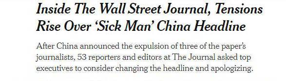 53名《华尔街日报》员工要求该报改标_华盛顿邮报-华尔街-纽约时报-