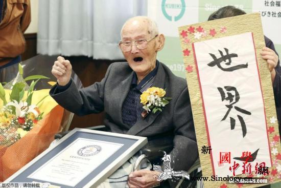 112岁!世界最长寿男性去世此前刚_吉尼斯世界纪录-吉尼斯-渡边-