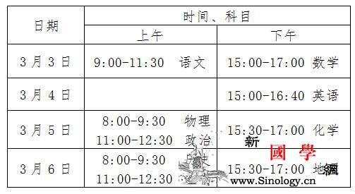 北京高考适应性测试于下周进行4月上旬_适应性-考生-测试-