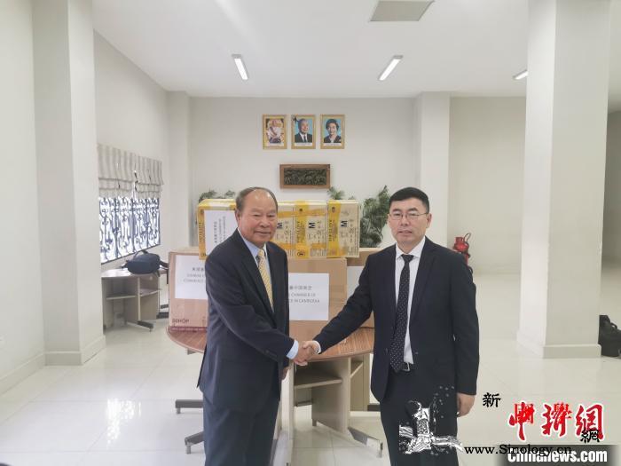 柬埔寨卫生部感谢柬中国商会在防控疫情_柬埔寨-卫生部-疫情-