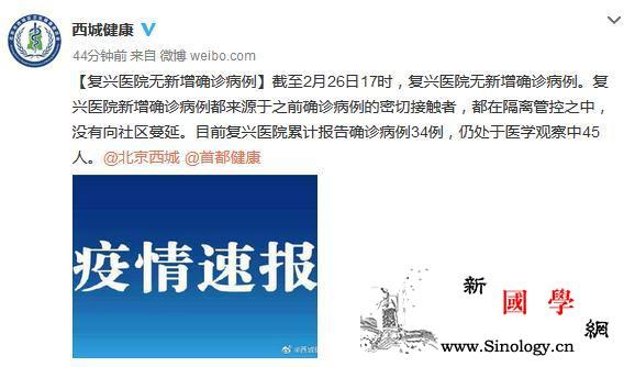 北京复兴医院无新增确诊病例累计确诊3_西城区-北京市-病例-
