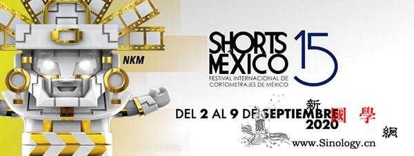 2020墨西哥国际短片电影节报名火热_墨西哥城-电影节-土著-西班牙语-